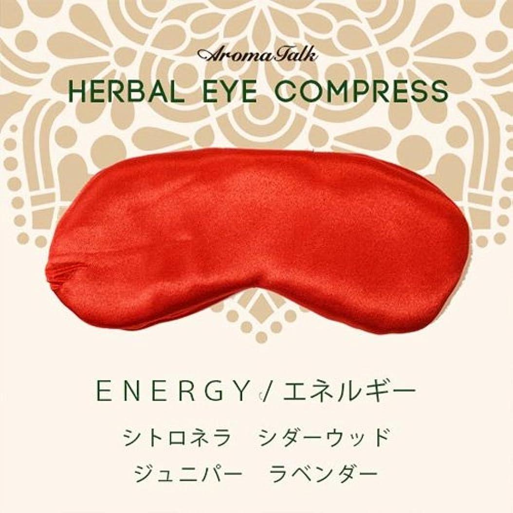 七時半腹シュリンクハーバルアイコンプレス「エネルギー」赤/南国ようなエネルギーにあふれる香り