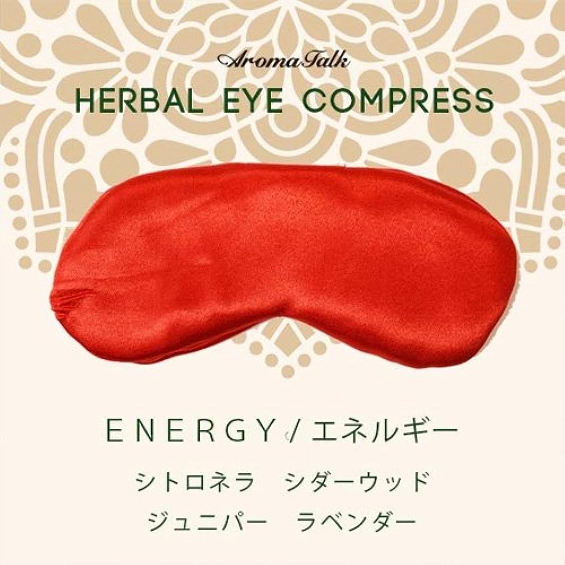 ハーバルアイコンプレス「エネルギー」赤/南国ようなエネルギーにあふれる香り