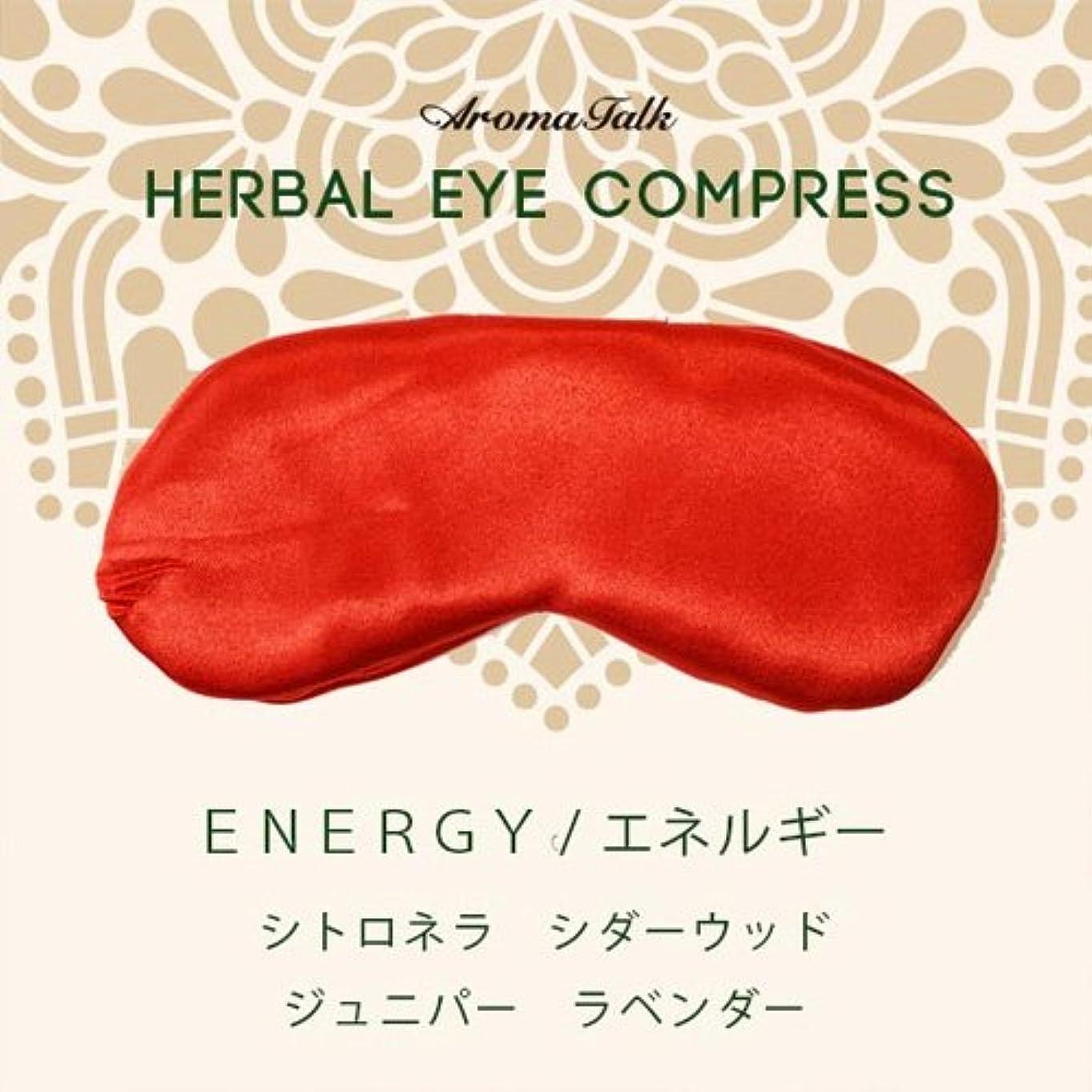 スキニー登場検索ハーバルアイコンプレス「エネルギー」赤/南国ようなエネルギーにあふれる香り