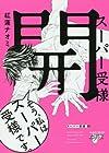 スーパー受様 開 (ジュネットコミックス ピアスシリーズ)