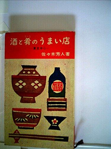 酒と肴のうまい店 (1966年) (ホリデー新書)