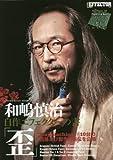 和嶋慎治 自作エフェクターの書「歪」 【プリント基板付】 (シンコー・ミュージックMOOK)