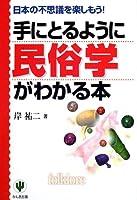 手にとるように民俗学がわかる本―日本の不思議を楽しもう! (手にとるようにわかるシリーズ)