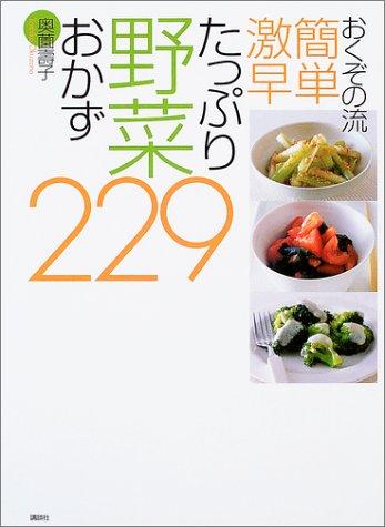 おくぞの流 簡単 激早 たっぷり野菜おかず229 (講談社のお料理BOOK)の詳細を見る