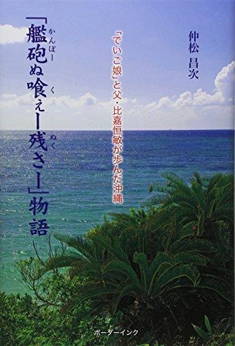 「艦砲ぬ喰ぇー残さー」物語―「でいご娘」と父・比嘉恒敏が歩んだ沖縄