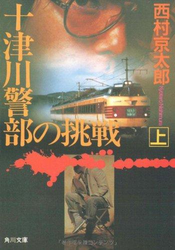 十津川警部の挑戦〈上〉 (角川文庫)の詳細を見る