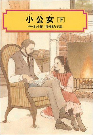 小公女(下) (偕成社文庫3131)の詳細を見る