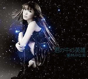 君の中の英雄 Artist Side(DVD付)