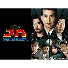 ゴリラ 警視庁捜査第8班