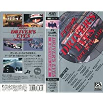 F-1GP・Driver's・EYES・ [VHS]