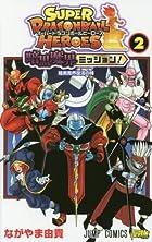 スーパードラゴンボールヒーローズ 暗黒魔界ミッション! 第02巻