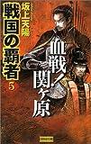 戦国の覇者〈5〉血戦!関ケ原 (歴史群像新書)