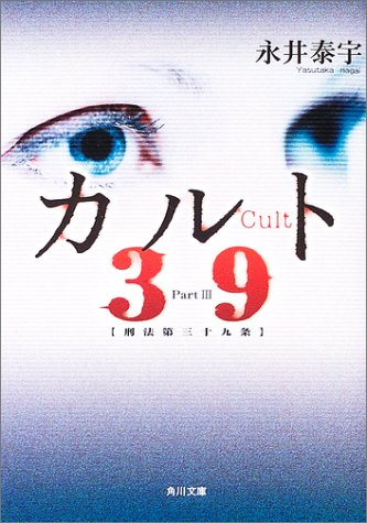 カルト―39〈3〉 (角川文庫)の詳細を見る