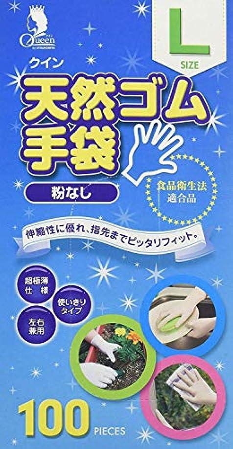キャンドル壮大シャイニング宇都宮製作 クイン 天然ゴム手袋 パウダーフリー L 100枚
