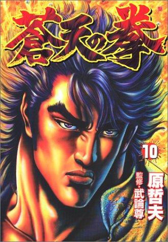 蒼天の拳 (10) (Bunch comics)の詳細を見る