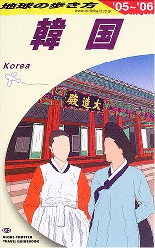 地球の歩き方 ガイドブック D12 韓国の詳細を見る
