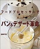 フードプロセッサーでパン&デザート革命 (講談社のお料理BOOK) 画像