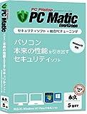 PC Matic [永久/5台] パソコン本来の性能を引き出すセキュリティソフト (最新版) Windows
