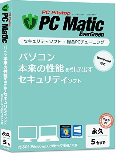 PC Matic [永久/5台] パソコン本来の性能を引き出すセキュリティソフト (旧版) Windows
