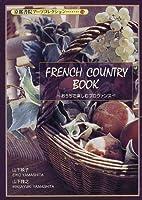 フレンチカントリーブック―おうちで楽しむプロヴァンス (京都書院アーツコレクション)