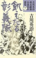 飢えたる彰義隊 (吉川英治幕末維新小説名作選集)