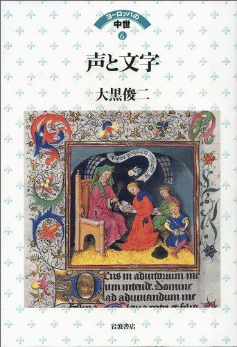 声と文字 (ヨーロッパの中世 第6巻)の詳細を見る