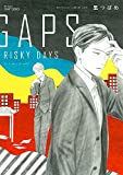 GAPS RISKY DAYS (H&C Comics CRAFTシリーズ)