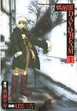 低俗霊DAYDREAM(1) (角川コミックス・エース)