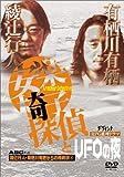 綾辻行人・有栖川有栖からの挑戦状(4)安楽椅子探偵とUFOの夜 [DVD]