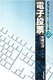 電子投票 (eデモクラシー・シリーズ)