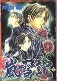 嵐雪記 (2) (あすかコミックスDX)
