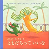 crocs ともだちっていいな—メルローズとクロック (児童図書館・絵本の部屋)
