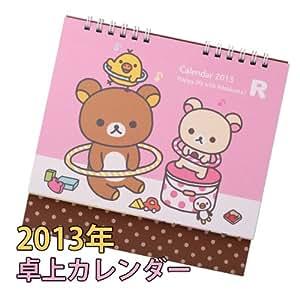 2013年卓上カレンダー(リラックマ/おもちゃ)