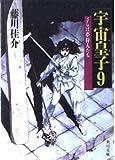 宇宙皇子(うつのみこ)〈9〉さらば夢狩人たち (角川文庫)