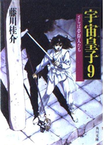 宇宙皇子(うつのみこ)〈9〉さらば夢狩人たち (角川文庫)の詳細を見る