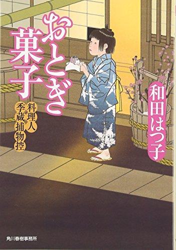 おとぎ菓子―料理人季蔵捕物控 (時代小説文庫)の詳細を見る