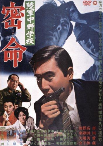 陸軍中野学校 密命 [DVD]