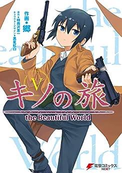 [郷]のキノの旅5 the Beautiful World (電撃コミックスNEXT)