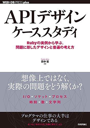 APIデザインケーススタディ ~Rubyの実例から学ぶ。問題に即したデザインと普遍の考え方 (WEB+DB PRESS plus)の詳細を見る