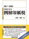 書式550 例解印紙税 (第十一訂版) 画像