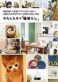Amazoncojp限定わたしたちの猫暮らし 毎日が楽しくなるアイディアがいっぱい