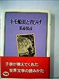 ネモ船長と青ひげ (1978年)