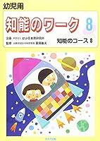 知能のワーク―幼児用 (8)