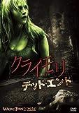 クライモリ デッド・エンド[DVD]