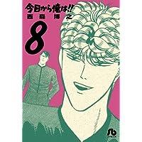 今日から俺は!! 8 (小学館文庫 にB 8)