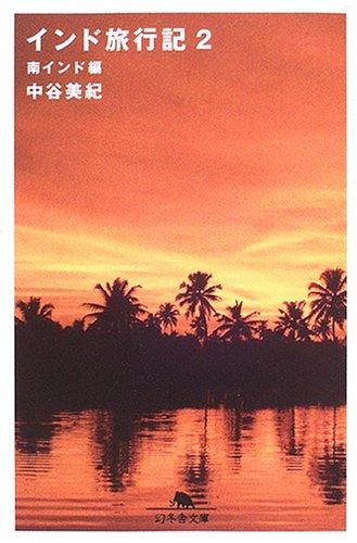 インド旅行記〈2〉南インド編 (幻冬舎文庫)