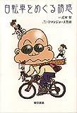 自転車をめぐる誘惑