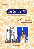 演習 熱力学 (JSMEテキストシリーズ)