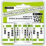 山手線 養生テープ 山手線路線図