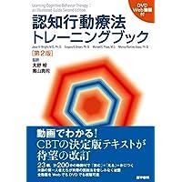 認知行動療法トレーニングブック 第2版